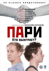 Постер к фильму «Пари»