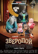 Постер к фильму «Зверопой»