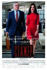 Постер к фильму «Стажер»