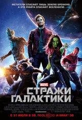 Постер к фильму «Стражи Галактики 3D»