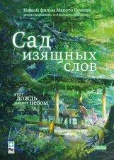 Постер к фильму «Сад изящных слов»