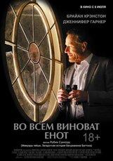 Постер к фильму «Во всем виноват енот»