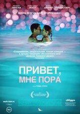 Постер к фильму «Привет, мне пора»