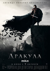 Постер к фильму «Дракула IMAX»