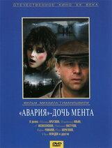 Постер к фильму «Авария — дочь мента»