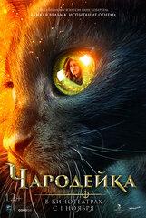 Постер к фильму «Чародейка»