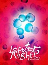 Постер к фильму «Вера в любовь»