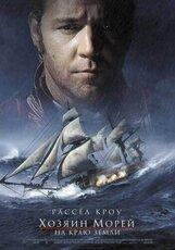 Постер к фильму «Хозяин морей: На краю Земли»