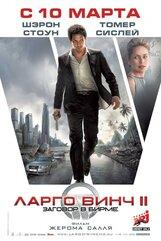 Постер к фильму «Ларго Винч: Заговор в Бирме»