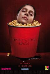 Постер к фильму «Проигранное место»