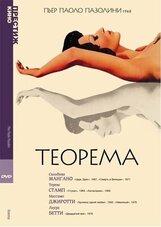 Постер к фильму «Теорема»