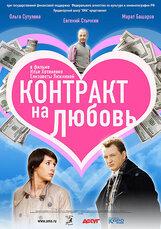Постер к фильму «Контракт на любовь»