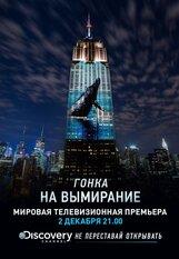 Постер к фильму «Гонка на вымирание»