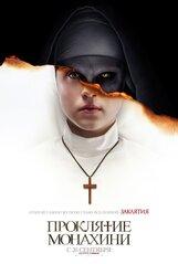 Постер к фильму «Проклятие монахини»