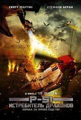 Постер к фильму «P-51: Истребитель драконов»