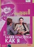 Постер к фильму «Такая красотка как я»