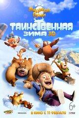 Постер к фильму «Медведи Буни: Таинственная зима»