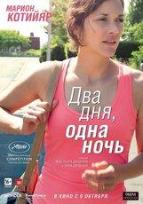 Постер к фильму «Два дня, одна ночь»