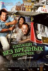 Постер к фильму «Папаши без вредных привычек»
