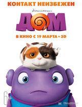 Постер к фильму «Дом 3D»