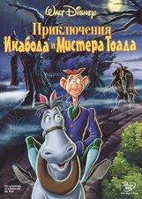 Постер к фильму «Приключения Тода и Икабода»