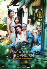 Постер к фильму «Магазинные воришки»
