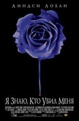 Постер к фильму «Я знаю, кто убил меня»