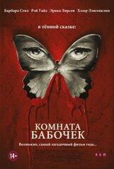 Постер к фильму «Комната бабочек»