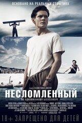 Постер к фильму «Несломленный»