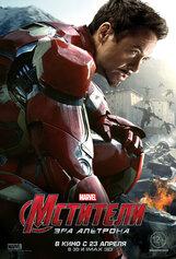 Постер к фильму «Мстители: Эра Альтрона IMAX 3D»