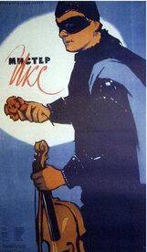 Постер к фильму «Мистер Икс»