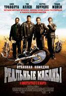 Постер к фильму «Реальные кабаны»