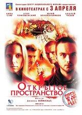 Постер к фильму «Открытое пространство»