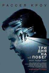 Постер к фильму «Три дня на побег»