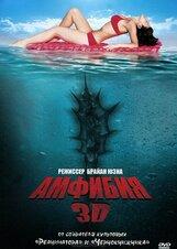 Постер к фильму «Амфибия 3D»