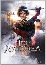 Постер к фильму «Три мушкетера»