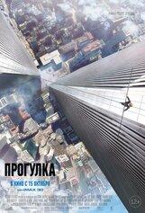 Постер к фильму «Прогулка 3D»