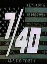 Постер к фильму «Семь сорок»