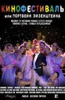 Постер к фильму «Кинофестиваль»