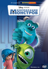 Постер к фильму «Корпорация Монстров»