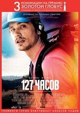 Постер к фильму «127 часов»