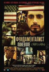 Постер к фильму «Фундаменталист поневоле»