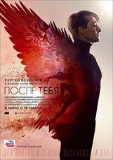 Постер к фильму «После тебя»