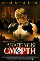 Постер к фильму «Академия смерти»
