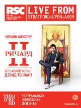 Постер к фильму «Ричард II»