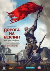Постер к фильму «Дорога на Берлин»