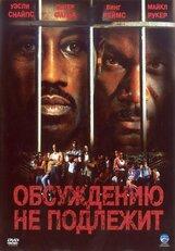 Постер к фильму «Обсуждению не подлежит»