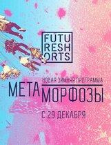 Постер к фильму «Future Shorts. Метаморфозы»