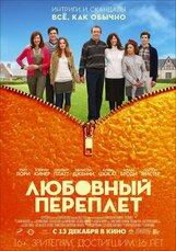 Постер к фильму «Любовный переплет»