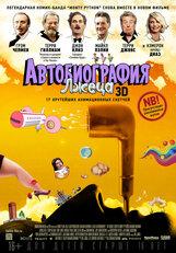 Постер к фильму «Автобиография лжеца 3D»